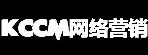KCCM 网络营销